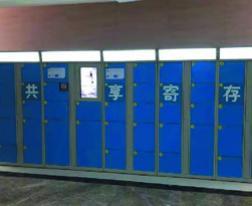 宁波人民医院寄存柜