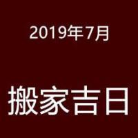 2019年7月搬家黄道吉日