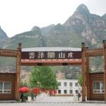 北京云泽山庄
