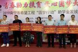 南宁希望工程圆梦行动惠及200名贫困学子