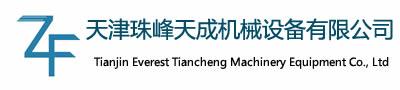 天津珠峰天成机械设备有限公司