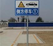 侧方停车联系