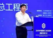中国国际工业互联网创新发展大会在厦门举办