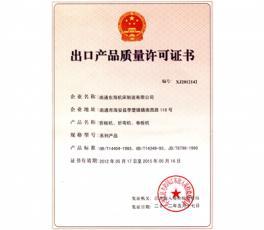 出口产品质量许可证书