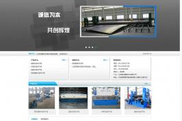 企业产品网站