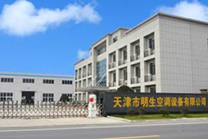 天津市明生空调设备有限公司
