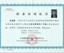 清洁管理师中级证书