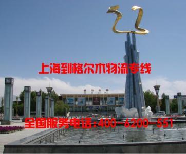 上海到格尔木物流专线