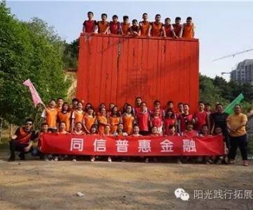 2016年同信普惠金融熔煉團隊拓展訓練活動