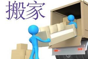 上海大众长途搬家公司是怎么收费的