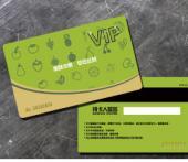 VIP卡制作