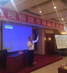 安志强为长春吉视传媒提供新媒体新思路新营销培训