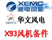 X93、96风betway必威体育登录配件