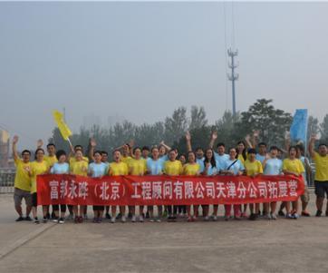 富邦永晔工程顾问有限公司天津分公司拓展训练营圆满结束