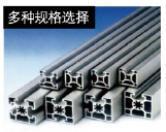 铝型材柔性系统