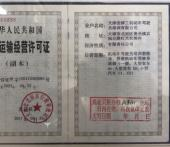 道路运营许可证