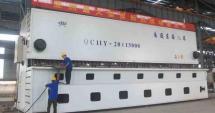 QC11Y-20×13000 大型液压闸式剪板机