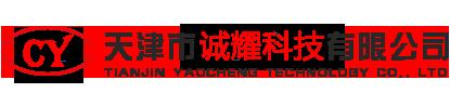 天津诚耀科技有限公司