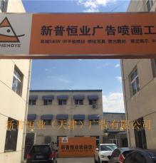 新普恒业工厂