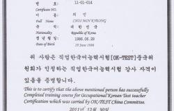 韓語講師資格證