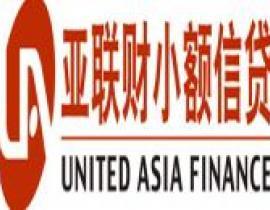 天津亚联财小额贷款有限公司