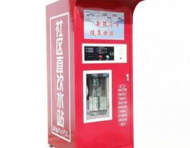 天津社区售水机