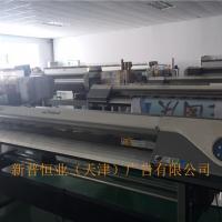 新普恒业喷绘工厂