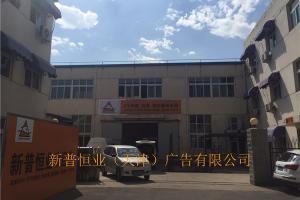 新普恒业广告喷画工厂欢迎您