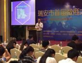 安老师为瑞安微商大会提供微信营销密码