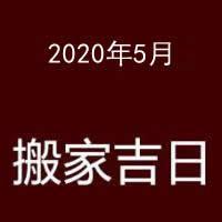 2020年5月搬家吉日