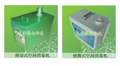 移动式空间消毒机和便携式空间消毒机