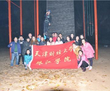 天津財經大學珠江學院拓展訓練營