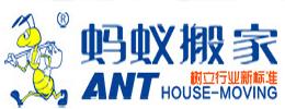 上海蚂蚁搬家搬场公司