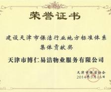 14年集体贡献奖