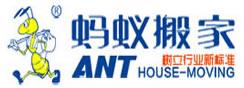 上海蚂蚁搬家运输有限公司
