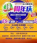 """工程""""69折,主材最高劲省35%""""成都业之峰周年庆"""