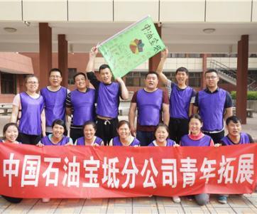 中国石油宝坻分公司青年拓训营