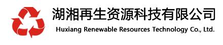 湖湘再生资源科技有限公司
