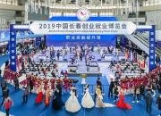 长春创业就业博览会在长春国际会展中心举办