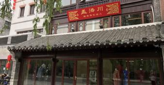 济南旗袍店