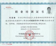 环境督导师中级证书