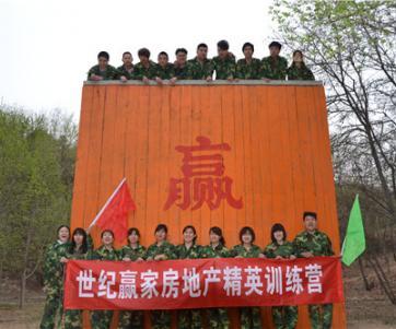 热烈祝贺天津市世纪赢家房地产拓展训练圆满成功