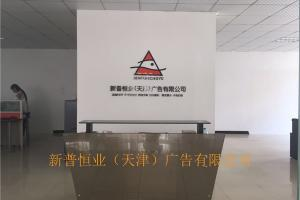 天津广告牌制作-天津新普恒业工厂