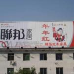 户外广告工程