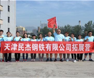 天津民杰钢铁有限公司拓展营结束