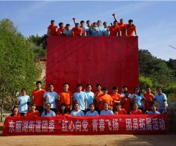 """东丽湖街道团委""""红心向党、青春飞扬""""团员拓展活动"""