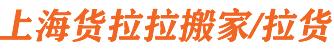 上海货拉拉搬家