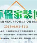 """""""2015中国环保家装博览会"""" 全国22城同步启动"""
