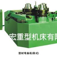 型材弯曲机 型钢弯曲机