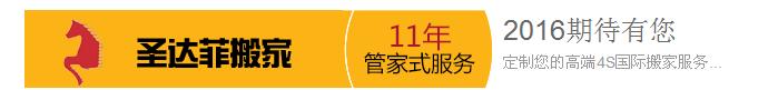 华辉国际物流公司